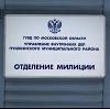 Отделения полиции в Шипуново