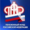 Пенсионные фонды в Шипуново